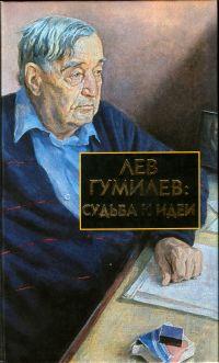 Сергей Лавров: Лев Гумилев: Судьба и идеи