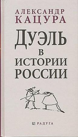 Александр Кацура: Дуэль в истории России