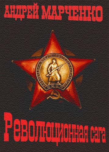 Андрей Марченко: Революционная сага