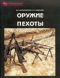Семён Федосеев: Оружие пехоты. Справочник