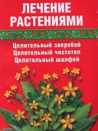 Сания Салихова: Лечение травами (зверобой, чистотел, шалфей)