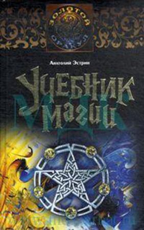 Анатолий Эстрин: Учебник магии