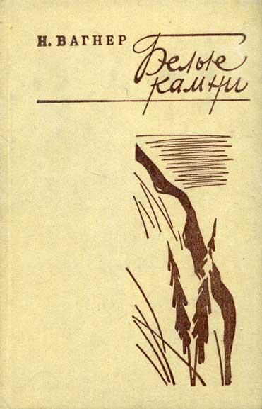 Николай Вагнер: Белые камни