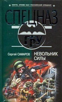 Сергей Самаров: Невольник силы