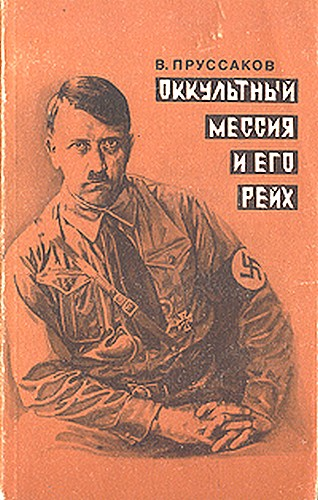 Валентин Пруссаков: Оккультный мессия и его Рейх