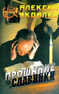 Алексей Яковлев: «Прощание славянки»