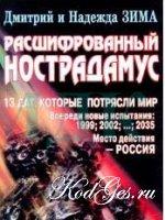 Дмитрий Зима: Расшифрованный Нострадамус
