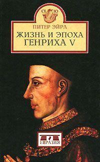 Питер Эйрл: Жизнь и эпоха Генриха V