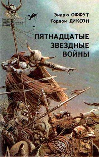 Эндрю Оффут: Железные лорды