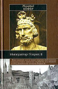 Манфред Хефер: Император Генрих II