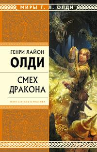 Генри Олди: Смех дракона (сборник)