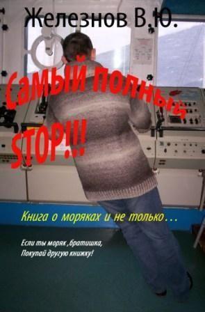 Валерий Железнов: «Самый полный STOP!!!»