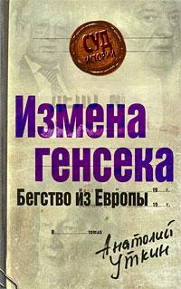 Анатолий Уткин: Измена генсека. Бегство из Европы