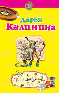 Дарья Калинина: Дай! Дай! Дай!