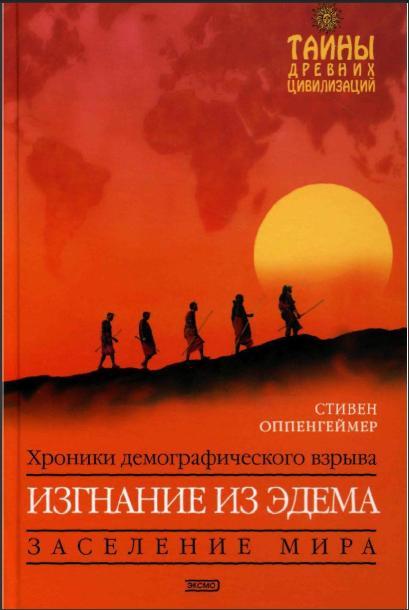 Стивен Оппенгеймер: Изгнание из Эдема