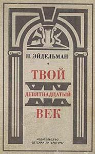 Натан Эйдельман: Твой XIX век
