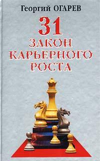 Георгий Огарёв: 28 законов карьерного роста