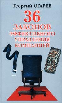 Георгий Огарёв: 34 закона эффективного управления компанией