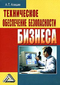 Александр Алешин: Техническое обеспечение безопасности бизнеса