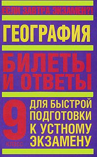 Т Иванова: География. 9 класс. Билеты и ответы для быстрой подготовки к устному экзамену