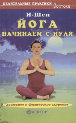 И-Шен: Йога для начинающих