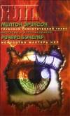 Милтон Эриксон: Глубокий гипнотический транс: индукция и использование