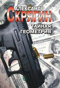 Александр Скрягин: Тайная геометрия