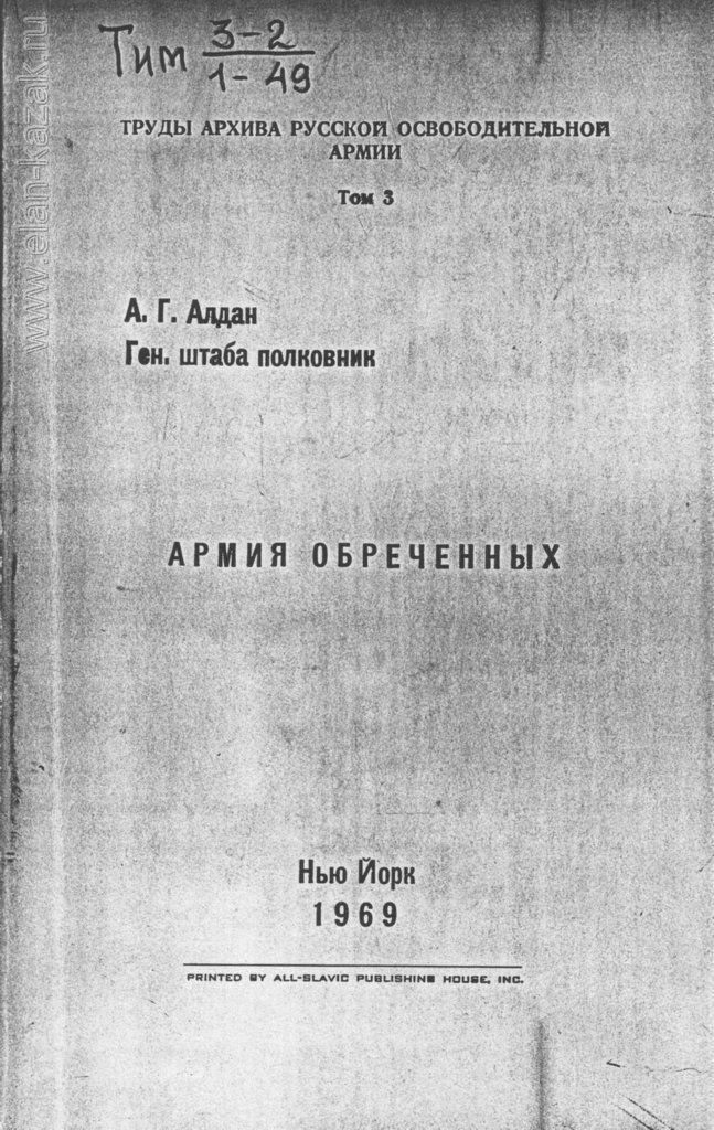 Андрей Алдан: Армия обреченных