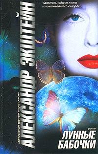 Александр Экштейн: Лунные бабочки