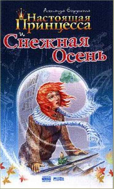 Александра Егорушкина: Настоящая принцесса и Снежная Осень