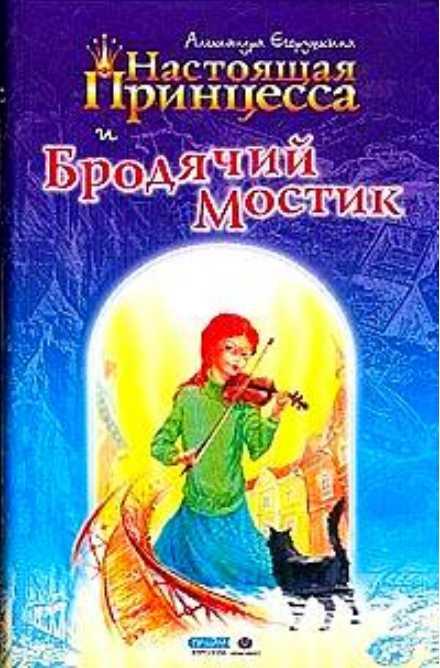 Александра Егорушкина: Настоящая принцесса и Бродячий Мостик
