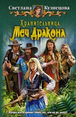 Светлана Кузнецова: Хранительница. Меч Дракона