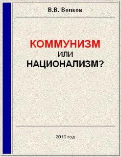 Вячеслав Волков: Коммунизм или национализм?