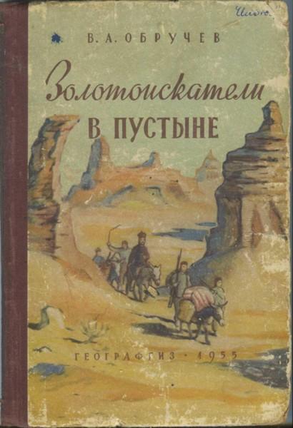 Владимир Обручев: Золотоискатели в пустыне