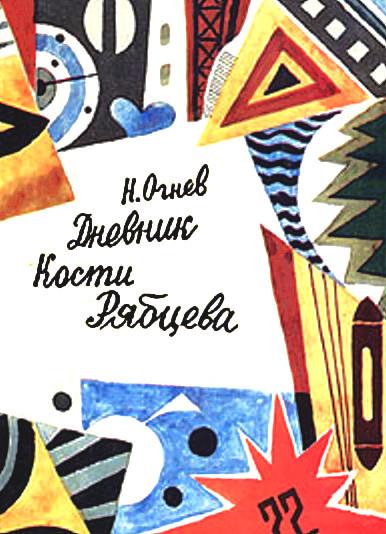 Николай Огнев: Дневник Кости Рябцева