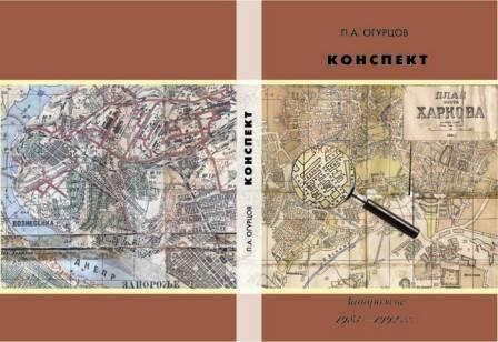 Павел Огурцов: Конспект