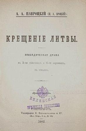 Александр Навроцкий: Крещение Литвы