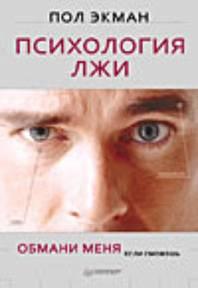 Пол Экман: Психология лжи