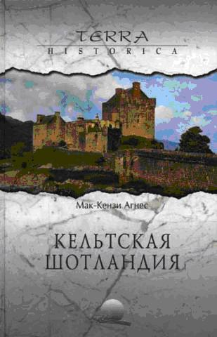 Агнес Мак-Кензи: Кельтская Шотландия