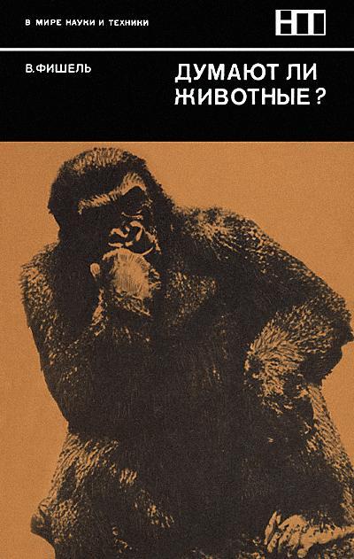 Вернер Фишель: Думают ли животные?