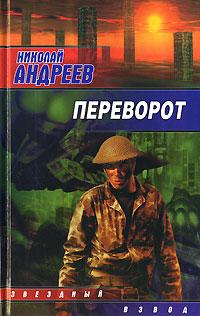 Николай Андреев: Переворот