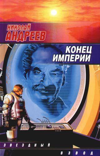 Николай Андреев: Конец империи