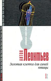 Антон Леонтьев: Золотая клетка для синей птицы