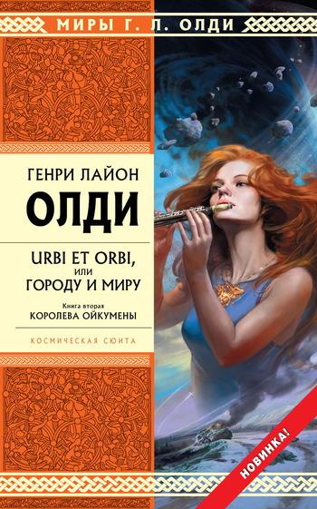 Генри Олди: Королева Ойкумены
