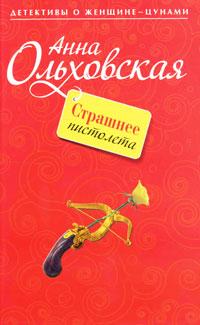 Анна Ольховская: Страшнее пистолета