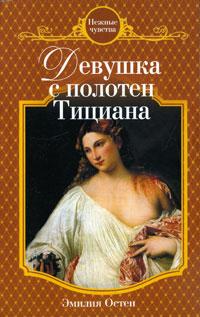 Эмилия Остен: Девушка с полотен Тициана