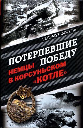 Гельмут Фогель: Потерпевшие победу. Немцы в Корсуньском «котле»