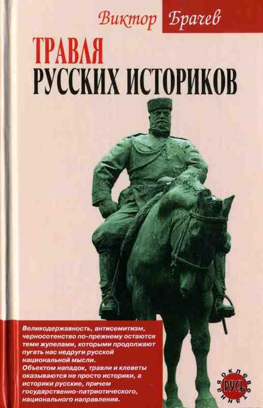 Виктор Брачев: Травля русских историков