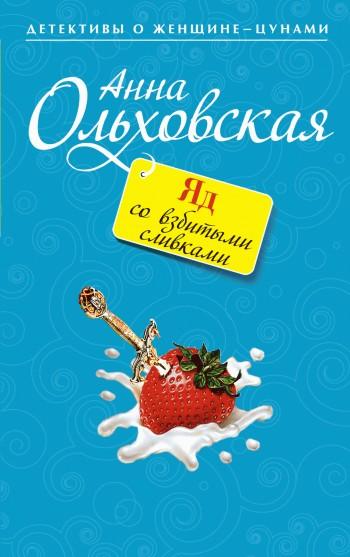 Анна Ольховская: Яд со взбитыми сливками
