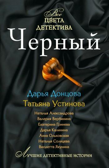 Анна Ольховская: Я больше не буду!